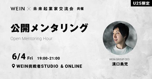 【WEIN×未来起業家交流会】公開メンタリング